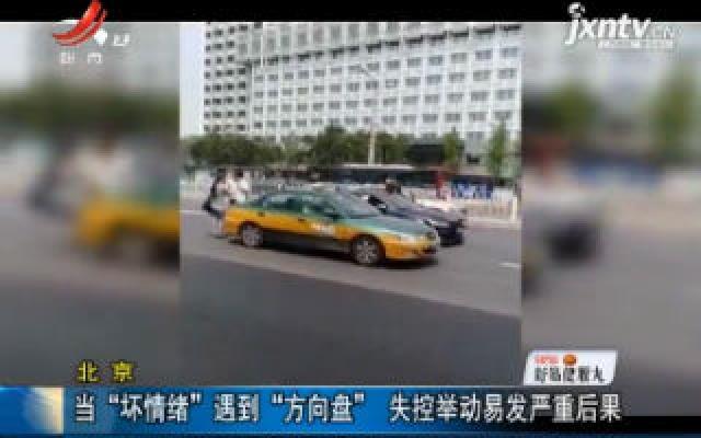 """北京:当""""坏情绪""""遇到""""方向盘"""" 失控举动易发严重后果"""