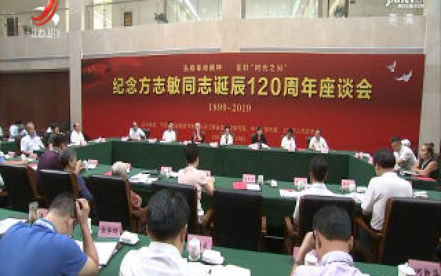 纪念方志敏同志诞辰120周年座谈会举行