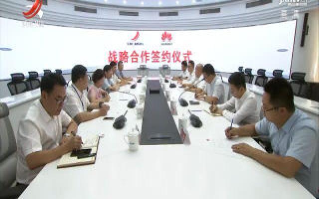 江西广播电视台与华为签署战略合作协议