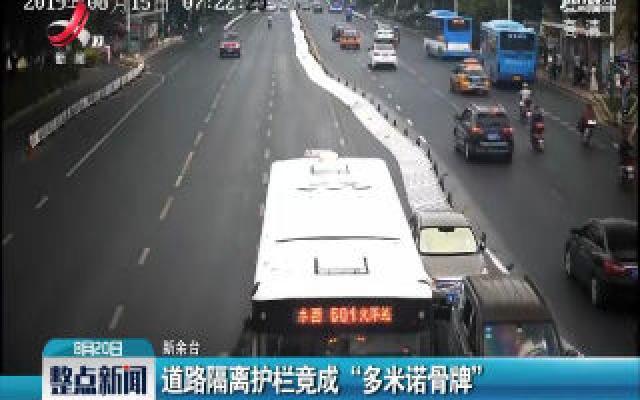 """新余:道路隔离护栏竟成""""多米诺骨牌"""""""