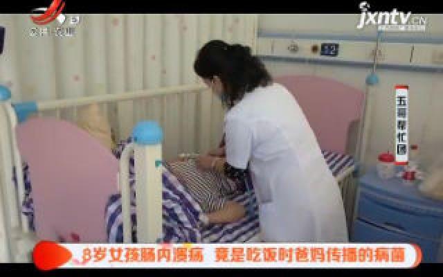 杭州:8岁女孩肠内溃疡 竟是吃饭时爸妈传播的病菌