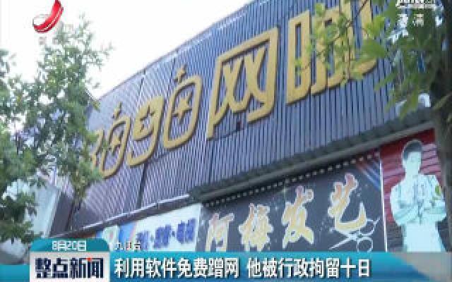 九江:利用软件免费蹭网 他被行政拘留十日