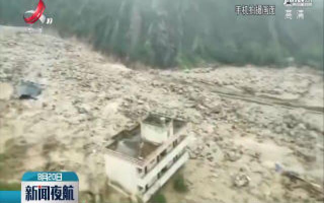 强降雨致四川汶川多处泥石流 多条道路中断