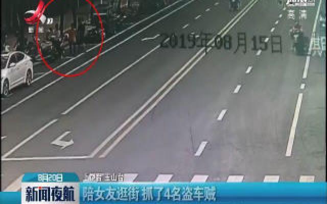 上饶玉山:陪女友逛街 抓了4名盗车贼