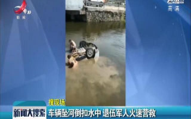 浙江台州:车辆坠河倒扣水中 退伍军人火速营救