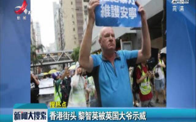 香港街头 黎智英被英国大爷示威