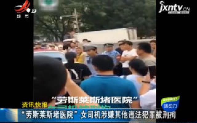 """北京:""""劳斯莱斯堵医院""""女司机涉嫌其他违法犯罪被刑拘"""