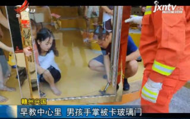 赣州兴国:早教中心里 男孩手掌被卡玻璃门