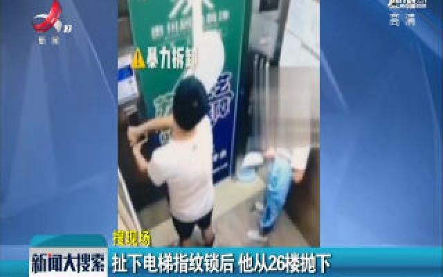 贵州贵阳:扯下电梯指纹锁后 他从26楼抛下