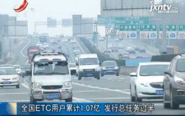 中国ETC用户累计1.07亿 发行总任务过半