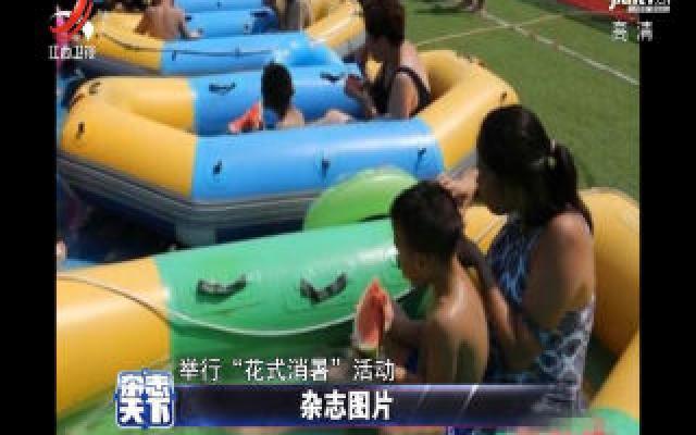 重庆一水上乐园举行花式消暑活动