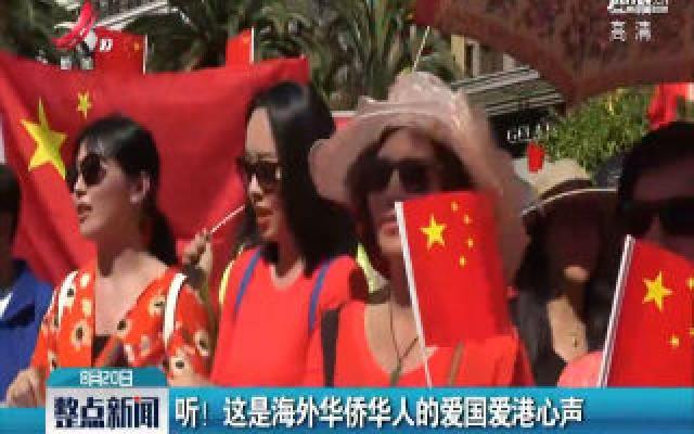 停!这是海外华侨华人的爱国爱港心声