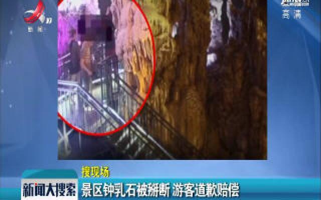 湖北:景区钟乳石被掰断 游客道歉赔偿