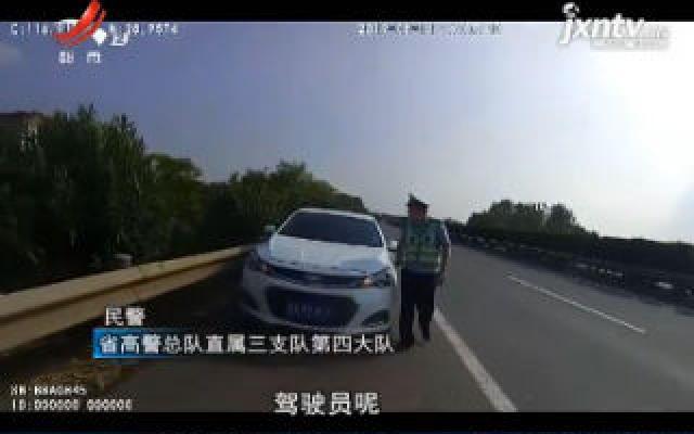 大广高速鄱阳段:忙着安排工作 高速上竟任性停车!