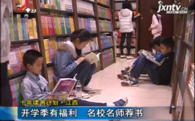 十年读书计划·江西:开学季有福利 名校名师荐书