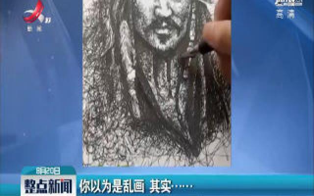 湖南永州:你以为是乱画 其实……
