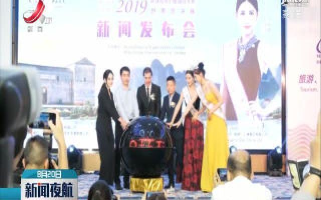 2019环球旅游小姐国际大赛世界总决赛将在龙南举办