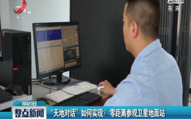 """北京:""""天地对话""""如何实现? 零距离参观卫星地面站"""