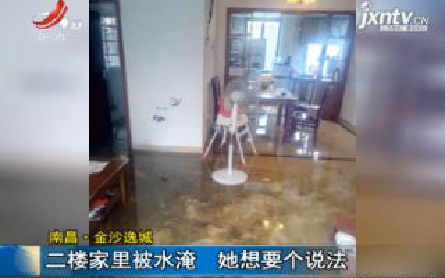 南昌·金沙逸城:二楼家里被水淹 她想要个说法