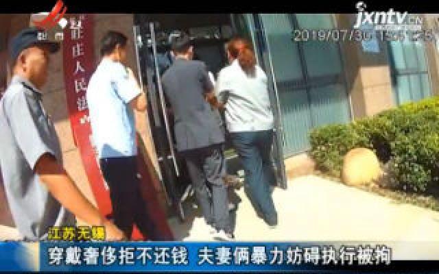 江苏无锡:穿戴奢侈拒不还钱 夫妻俩暴力妨碍执行被拘
