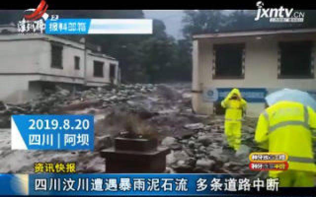 四川汶川遭遇暴雨泥石流 多条道路中断