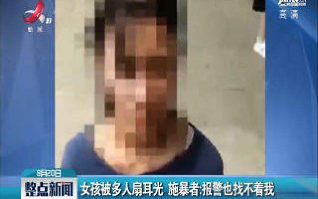 江苏宜兴:女孩被多人扇耳光 施暴者称报警也找不着我