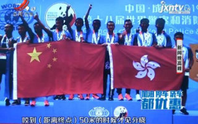 世界警察和消防员运动会 六名南昌铁警载誉归来