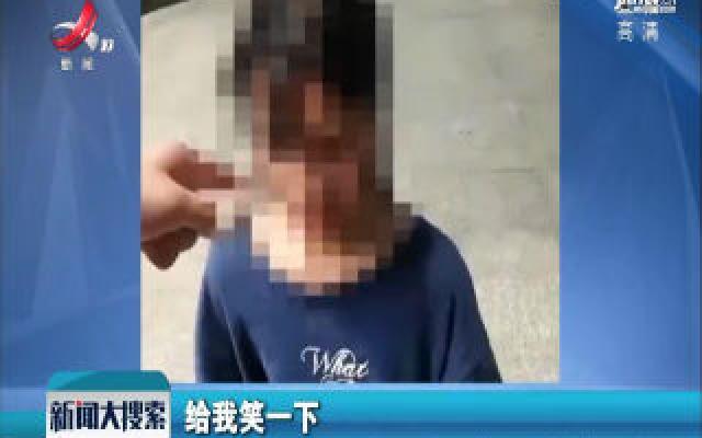 江苏:女孩被多人扇耳光 施暴者:报警也找不着我