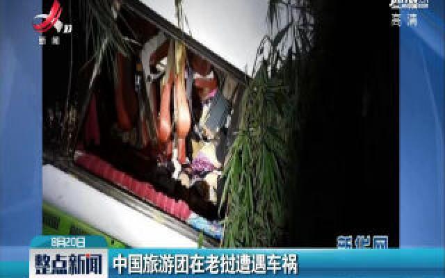 中国旅游团在老挝遭遇车祸