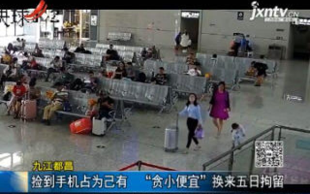"""九江都昌:捡到手机占为己有 """"贪小便宜""""换来五日拘留"""