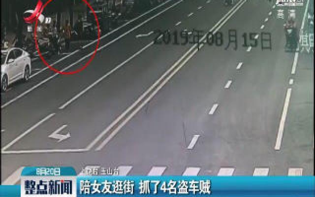 江西玉山:陪女友逛街 抓了4名盗车贼