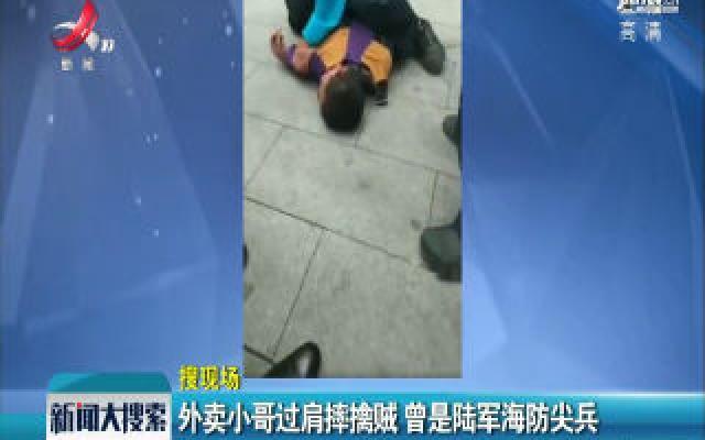 辽宁:外卖小哥过肩摔擒贼 曾是陆军海防尖兵