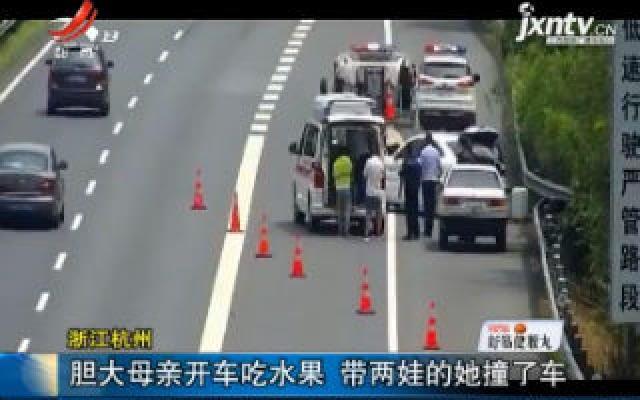 浙江杭州:胆大母亲开车吃水果 带两娃的她撞了车