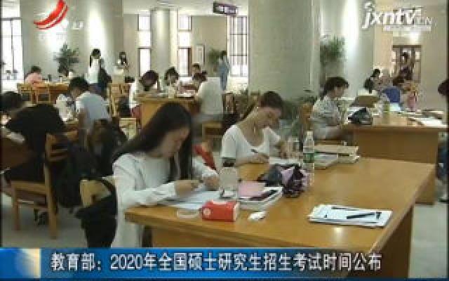 教育部:2020年全国硕士研究生招生考试时间公布