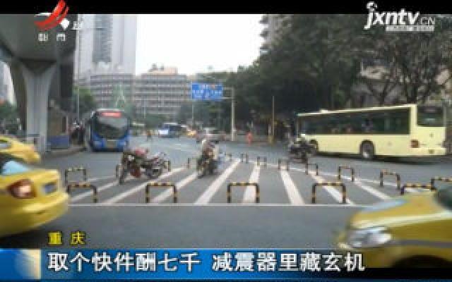 重庆:取个快件酬七千 减震器里藏玄机