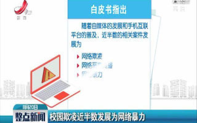 北京:校园欺凌近半数发展为网络暴力