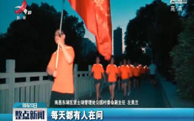 南昌:徒步队变身志愿者 走出文明新风尚