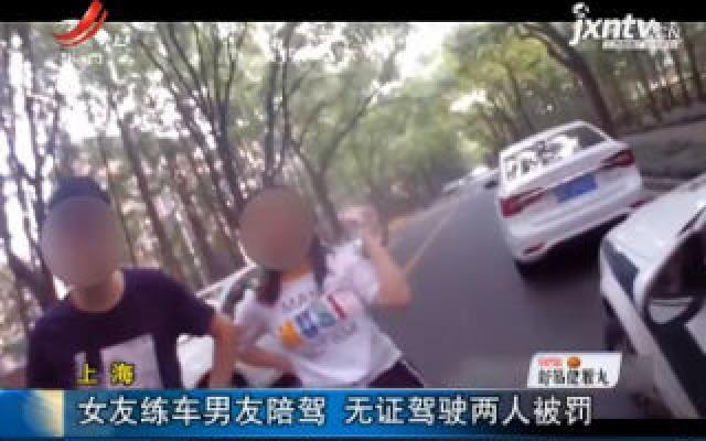 上海:女友练车男友陪驾 无证驾驶两人被罚
