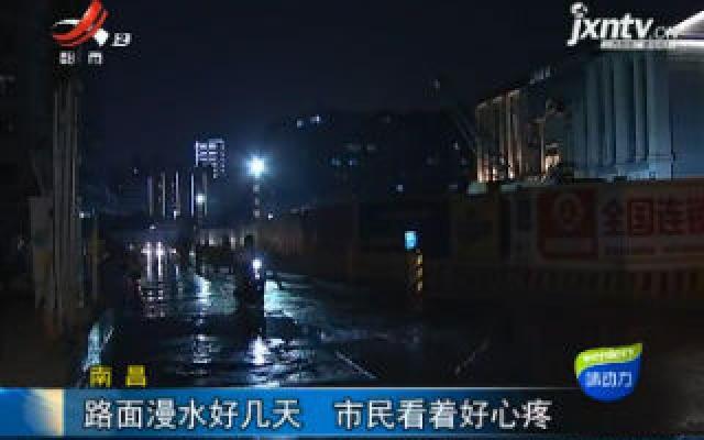 南昌:路面漫水好几天 市民看着好心疼