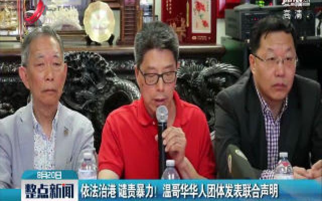 依法治港 谴责暴力!温哥华华人团体发表联合声明