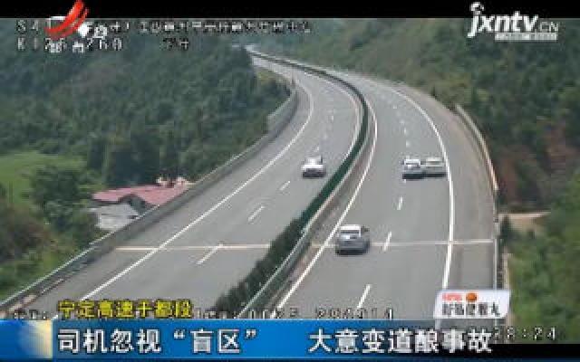 """宁定高速于都段:司机忽视""""盲区"""" 大意变道酿事故"""