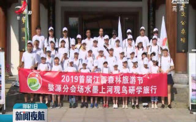 2019年首届婺源森林旅游节研学之旅活动举行