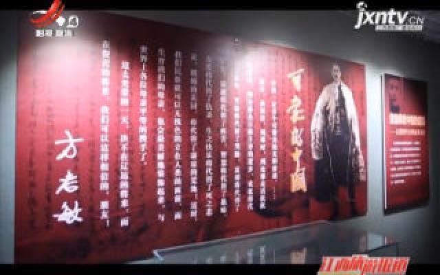 可爱的中国——方志敏诞辰120周年纪念巡展在昌展出