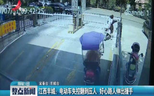 江西丰城:电动车失控翻倒压人 好心路人伸出援手