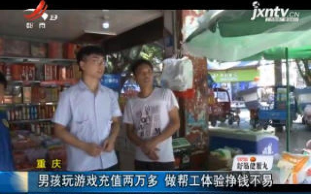 重庆:男孩玩游戏充值两万多 做帮工体验挣钱不易