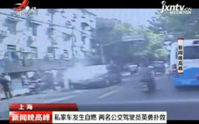 上海:私家车发生自燃 两名公交驾驶员英勇扑救