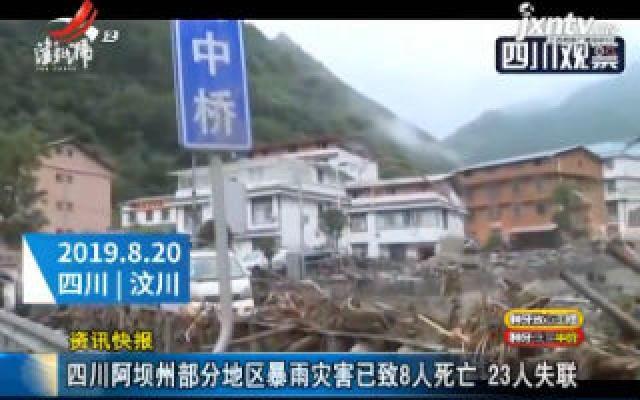 四川阿坝州部分地区暴雨灾害已致8人死亡 23人失联