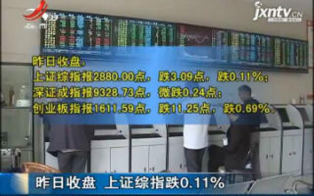 8月20日收盘 上证综指跌0.11%