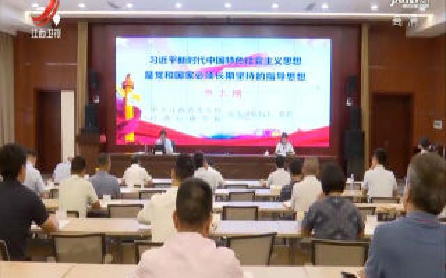 2019年江西省高层次人才国情研修班(第二期)开班