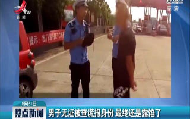 湖南湘潭:男子无证被查谎报身份 最终还是露馅了